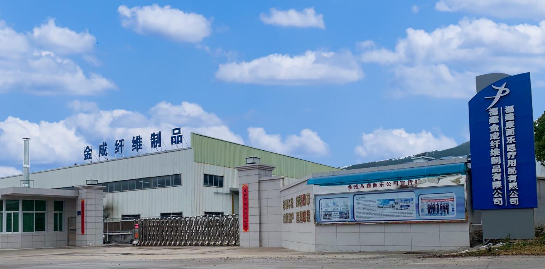 福建金成纤维制品有限公司企业介绍及官方网站(图2)